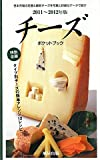 チーズポケットブック〈2011~2012年版〉