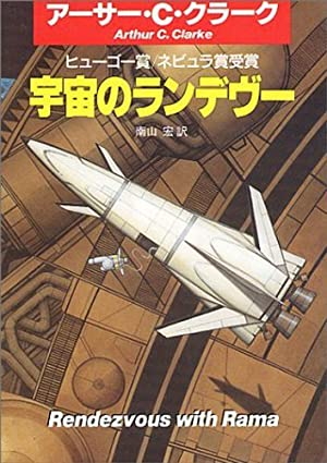 アーサー・C・クラーク『宇宙のランデヴー』 [Kindle版](早川書房)