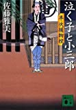 泣く子と小三郎 <半次捕物控> (講談社文庫)