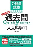 公務員試験 ウォーク問 過去問Quick Master 人文科学1<第3版>