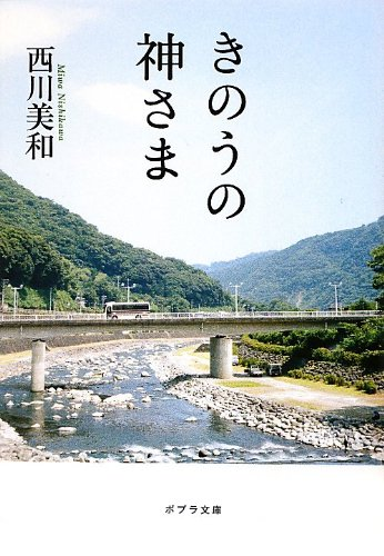きのうの神さま (ポプラ文庫 日本文学)