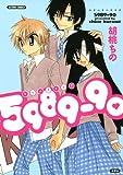 5989-90(コクハククラブ) (アクションコミックス)