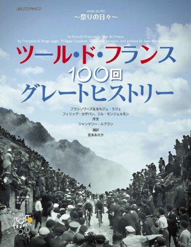 ツール・ド・フランス100回 グレートヒストリー (ヤエスメディアムック387)