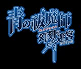 青の祓魔師 幻刻の迷宮 (ラビリンス) (初回限定版「BLUE FLAME BOX(ブルーフレイムボックス)」)