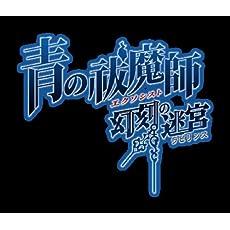 青の祓魔師 幻刻の迷宮 (ラビリンス) (初回限定版「BLUE FLAME BOX(ブルーフレイムボックス)」) (初回封入特典:特製カード同梱)