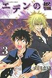 エデンの檻 3 (少年マガジンコミックス)