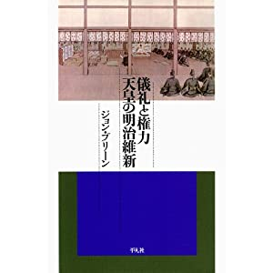 儀礼と権力 天皇の明治維新 (平凡社選書)
