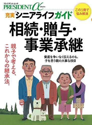 充実「シニアライフ」ガイド 相続・贈与・事業承継 (プレジデントムック)