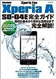 Xperia A SO-04E 完全ガイド (マイナビムック) (Xperia Fan)