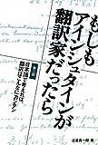 もしもアインシュタインが翻訳家だったら〈第2部〉日本語で考えれば、翻訳はこんなにカンタン