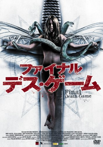 ファイナル・デス・ゲーム [DVD]
