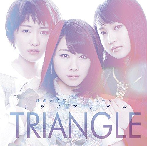 演劇女子部 ミュージカル「TRIANGLE -トライアングル-」オリジナルサウンドトラック