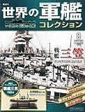 世界の軍艦コレクション 2013年 5/14号 [分冊百科]