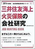 三井住友海上火災保険の会社研究 2014年度版―JOB HUNTING BOOK (会社別就職試験対策シリーズ)