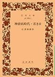 神経病時代・若き日 (岩波文庫 緑 69-1)