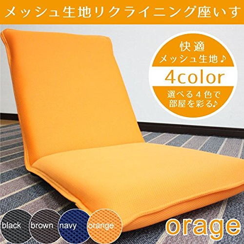 メッシュ生地でさわやか通気性良好 / 5段階リクライリング座いす / 約43.5cm×50cm×45cm / オレンジ / 座椅子 / フロアチェア