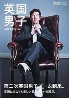 英国男子  [雑誌]EYESCREAM2014年3月号増刊