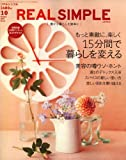 REAL SIMPLE JAPAN (���A���V���v���W���p��) 2007�N 10���� [�G��]