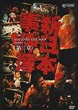 Image de 新日本事件簿 第三章 [DVD]