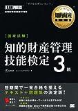 知的財産教科書 知的財産管理技能検定3級
