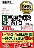 情報処理教科書 [秋期]高度試験午前I・II 2011年版