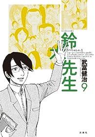 鈴木先生: 9 (アクションコミックス)