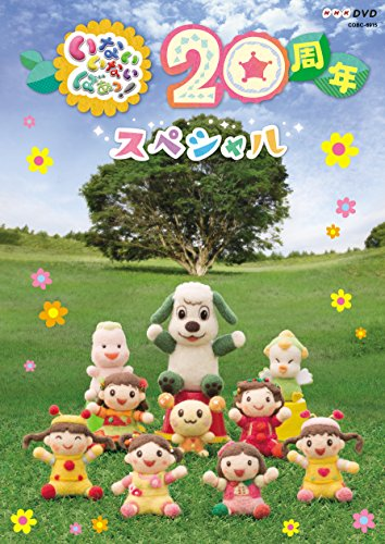 NHKDVD いないいないばあっ!  20周年スペシャル