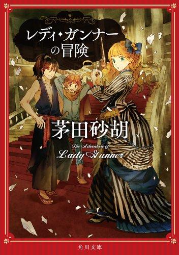 レディ・ガンナーの冒険 (角川文庫)