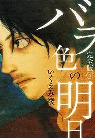 バラ色の明日 完全版 4 (愛蔵版コミックス)