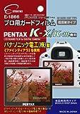 エツミ 液晶保護フィルム プロ用ガードフィルム ペンタックスK-x/K-m 専用 E-1866