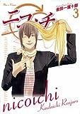 ニコイチ 3 (3) (ヤングガンガンコミックス)
