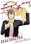 ニコイチ 3 (ヤングガンガンコミックス)