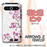 ARROWS Z ISW11F対応 携帯ケース【031花と蝶 ピンク】