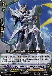 カードファイトヴァンガード?第16弾「竜剣双闘」BT16/009 ブラスター・ブレード・探索者 RR