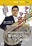 ウインズ「テューバ・マスター」[DVD]