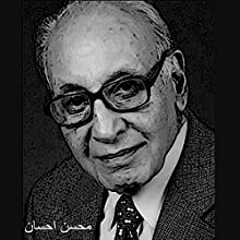 Selected Poetry (Mohsin Ehsan) Audiobook by Mohsin Ehsan Narrated by Mohsin Ehsan