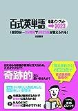 百式英単語 最速インプット→2023