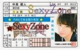 SEXYZONE/SEXYZONE 免許証【中島健人】