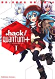 .hack//Quantum+ (1) (角川コミックス・エース 325-1)