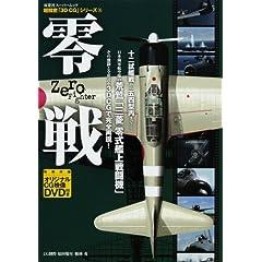 零戦の本+DVD