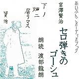 [オーディオブックCD] 宮沢賢治作品集 セロ弾きのゴーシュ ほか4作(CD3枚)