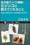 日本のミジンコ、実はアメリカ外来種だった たった4個体から全国に どこから? 東北大発表