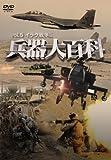 兵器大百科5 イラク戦争編 [DVD]