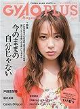 GyaO Magazine PLUS (ギャオマガジン・プラス) 2009年 07月号 [雑誌]