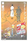 ライト・グッドバイ―ススキノ探偵シリーズ (ハヤカワ文庫JA)