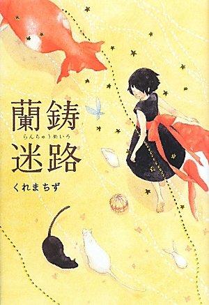 蘭鋳迷路(らんちゅうめいろ)