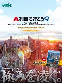アートディンク A列車で行こう9 V3.0 プレミアム コンプリートパック