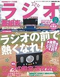 ラジオ番組表 2008春号 (2008) (三才ムック VOL. 192)