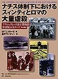 ナチス体制下におけるスィンティとロマの大量虐殺―アウシュヴィッツ国立博物館常設展示カタログ日本語版