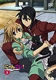 にゃんこい! 3 (DVD 初回限定版)
